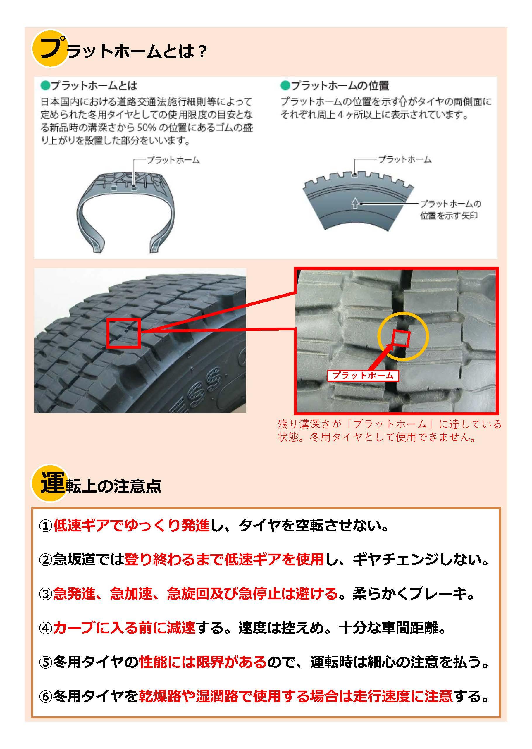 冬用タイヤ装着時の注意点-2
